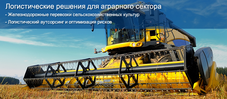 Логистические решения для аграрного сектора